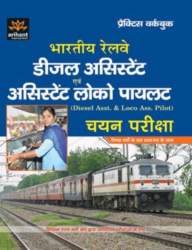 Diesel Assistant & Assistant Loco Pilot (Diesel Asst. & Asst. Loco Pilot) Chayan Pariksha (...