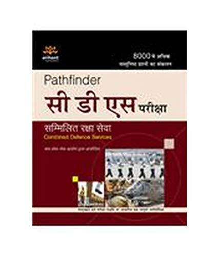 Pathfinder CDS Pariksha Sangh Lok Seva Aayog: Expert Compilations