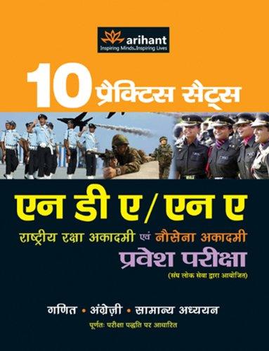 NDA avum NA Parvesh Pariksha Practice Set: Expert Compilations