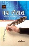 Patra Lekhan (Hindi): D Mittal
