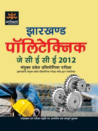 Jharkhand Polytechnic Sanyukat Pravesh Pariksha Guide (Hindi): Expert Compilations