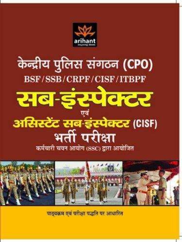Kendriya Police Sangthan (CPO) BSF/SSB/CRPF/CISF/ITBPF/Delhi Police ...