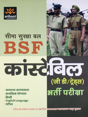 BSF Seema Suraksha Bal Constable (GD) Bharti Pariksha (in Hindi): Expert Compilations
