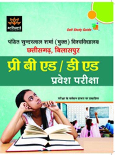 Pandit Sunder Lal Sharma B Ed Parvesh Pariksha (Hindi): Expert Compilations