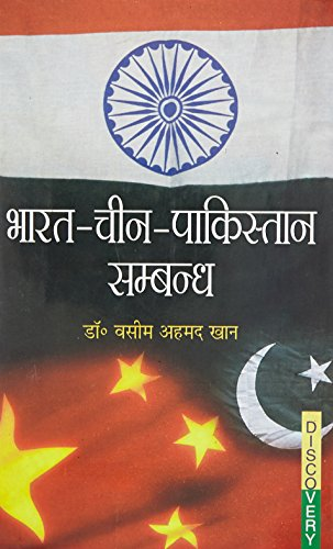 Bharat-Chin-Pakistan Sambandh