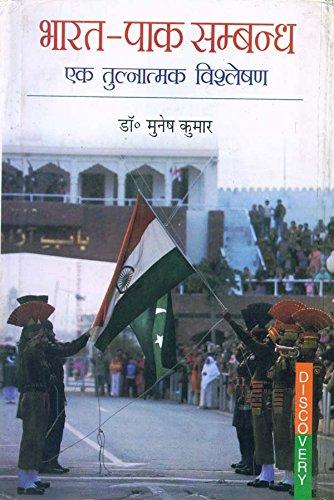 Bharat Pak Sambandh