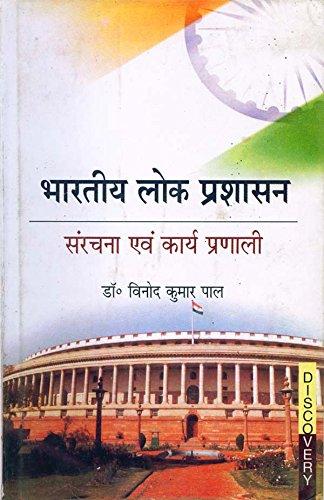 Bharatiya Lok Prashasan