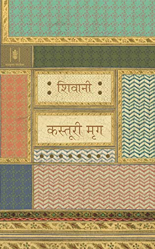 Kasturi Mrig - (In Hindi): Shivani