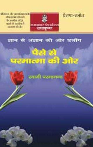Paise Se Parmatma Ki Or - (In Hindi): Swami Parmanand