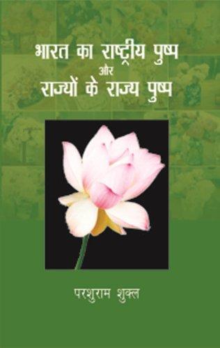 9788183613194: Bharat Ka Rashtriya Pushpa Aur Rajyon Ke Raya Pushpa