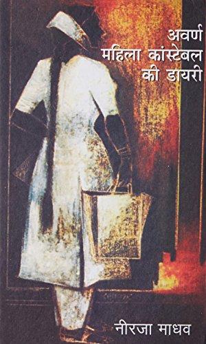 Awarn Mahila Constable Ki Diary