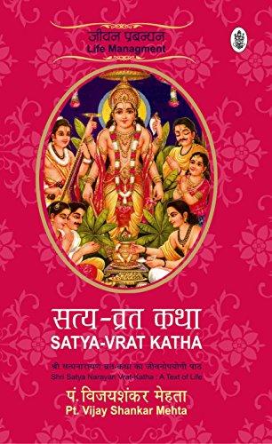 Satya-Vrat Katha: Vijayshankar Mehta