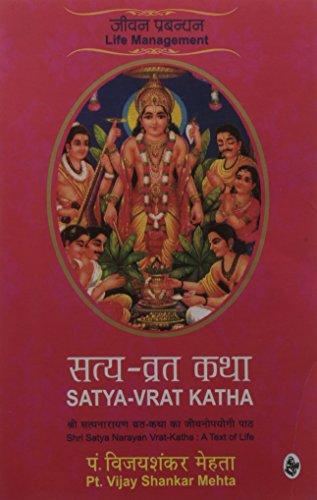 Satya Vrat Katha (Pb): Vijayshankar Mehta