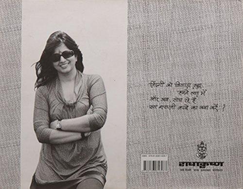 Yun Bhi Kabhi Kabhi - (In Hindi): Mamta Tiwari