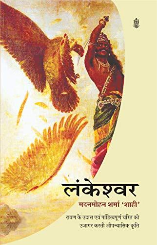 Lankeshwar - (In Hindi): Madanmohan sharma 'Shahi'