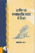 Prachin Evam Madhyakaleen Bharat Mein Shiksha: Jagdish Chand