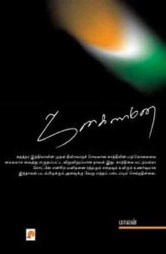 JanaGanaMana (Tamil Edition): Malan, Malan