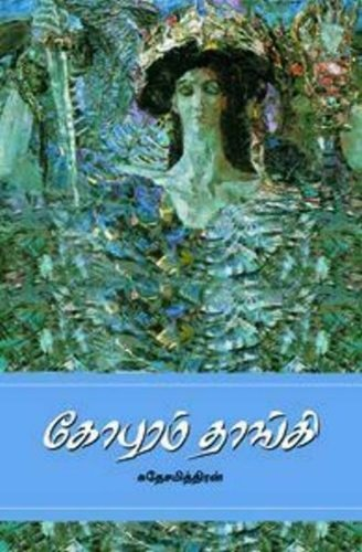 Gopuram Thaangi (Tamil Edition): Mr. Sudaesamithiran Sudaesamithiran