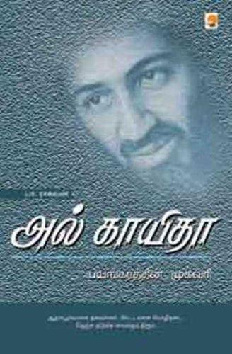 9788183681018: Al-Qaeda - Bayangarathin Mugavari (Tamil Edition)