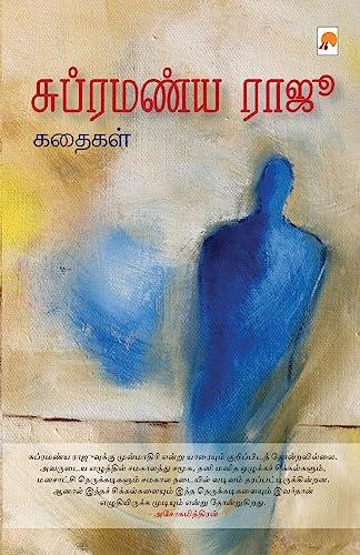 9788183681346: Subramanya Raju Kathaigal (Tamil Edition)