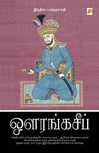 Aurangazeb (Tamil Edition): Indira Parthasarathy