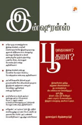 9788183681445: Insurance: Pudhayalaa? Boodhamaa? (Tamil Edition)