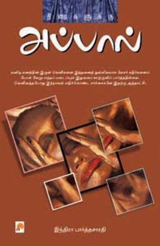 Thiraigalukku Appal (Tamil Edition): Parthasarathy, Mr. Indira