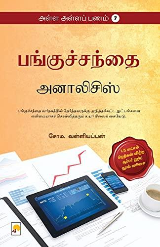 9788183682718: Alla Alla Panam-2 (Tamil Edition)