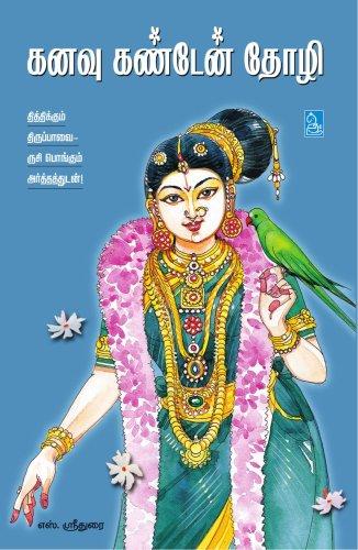 9788183682909: Kanavu Kanden Thozhi (Tamil Edition)