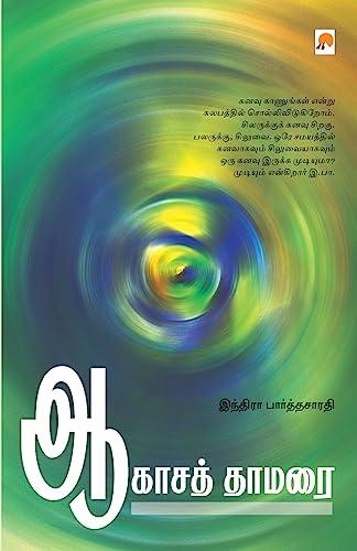 Aagasa Thamarai (Tamil Edition): Parthasarathy, Mr. Indira