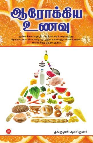 9788183683210: Aarokkiya Unavu (Tamil Edition)