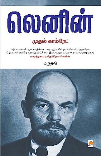 9788183683319: Mudhal Comrade - Lenin (Tamil Edition)