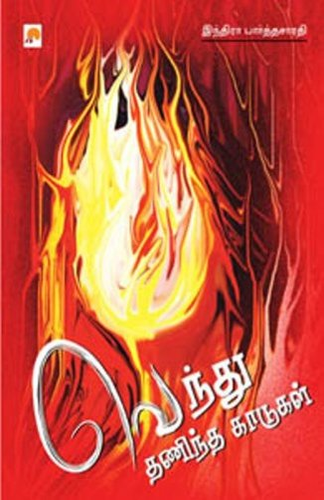 Vendhu Thanindha Kaadugal (Tamil Edition): Parthasarathy, Mr. Indira