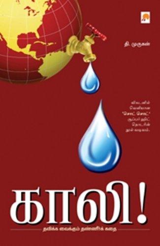 Ghali! - Thavikka Vaikkum Thanneer Kathai (Tamil Edition): T. Murugan