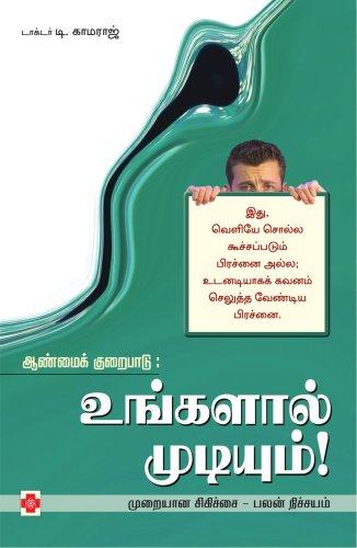 9788183684460: Ungalaal Mudiyum! (Tamil Edition)