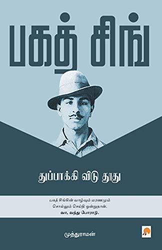 Bhagat Singh: Muthuraman