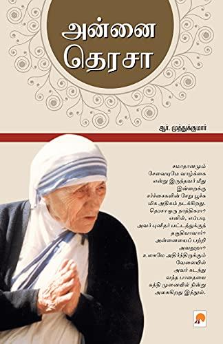 9788183684576: Annai Teresa (Tamil Edition)
