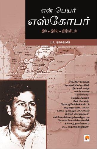 9788183685795: En Peyar Escobar (Tamil Edition)