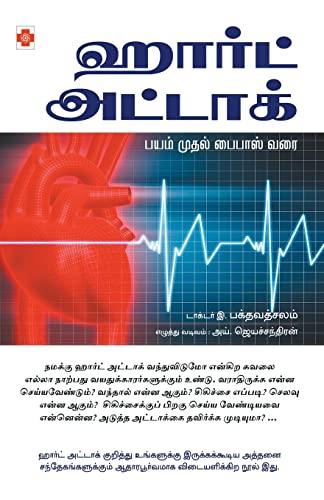 9788183686112: Heart Attack: Bayam Mudhal Bypass Varai (Tamil Edition)