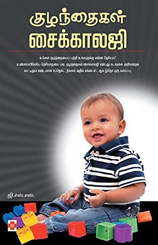 Kuzhandhaigal Psychology (Tamil Edition): G. S. S.