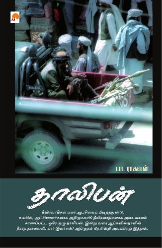 9788183687836: Taliban (Tamil Edition)