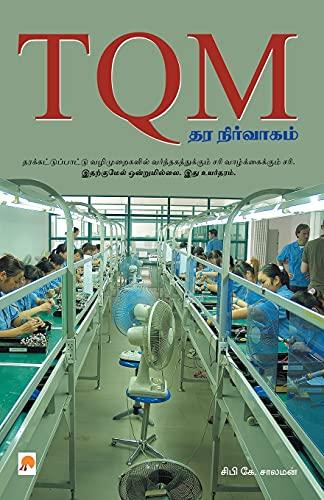9788183687843: TQM - Thara Nirvaagam : Orr Arimugam (Tamil Edition)