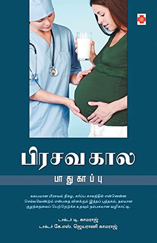 Pirasava Kaala Paadhukaappu (Tamil Edition): Kamaraj, Dr. D.