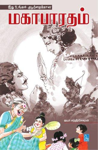 9788183688390: Ithu Ungal Kuzhanthaikkana Mahabaratham (Tamil Edition)