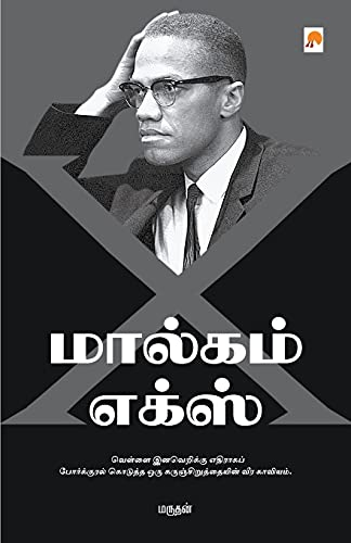 9788183688666: Malcolm X (Tamil Edition)