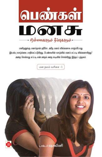 9788183688697: Pengal Manasu (Tamil Edition)