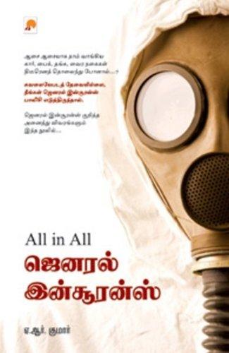 All In All General Insurance: Mr. A. R. Kumar