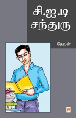 9788183689397: C.I.D. Chandru (Tamil Edition)
