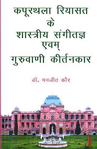 Kapoorthala Riyasat Ke Shastriya Sangeetagya evam Guruvani: Manjeet Kaur
