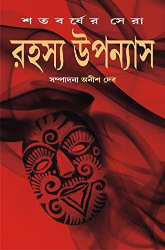 9788183740647: শতবর্ষের সেরা রহস্য উপন্যাস ৩ (Shatabarsher Sera Rahasya Upanyas 3)